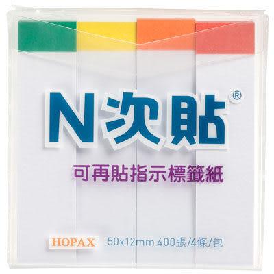 【奇奇文具】【N次貼  標籤紙】61401 指示標籤紙/400張/4條/4色50x12mm