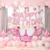 生日氣球套餐寶寶一周歲生日趴氣球裝飾兒童卡通場景生日佈置背景 polygirl