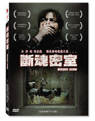 新動國際【斷魂密室 BELOW ZERO】DVD