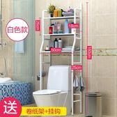 衛生間浴室廚房置物架壁掛廁所洗手間用品用具落地洗衣機馬桶架子【快速出貨】JY