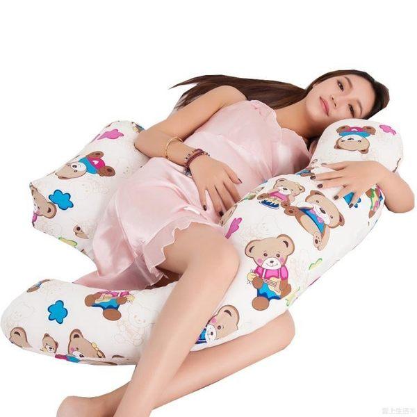 【雲上生活】孕婦枕護腰枕側臥枕孕婦枕頭側睡枕靠墊用品 多功能抱枕
