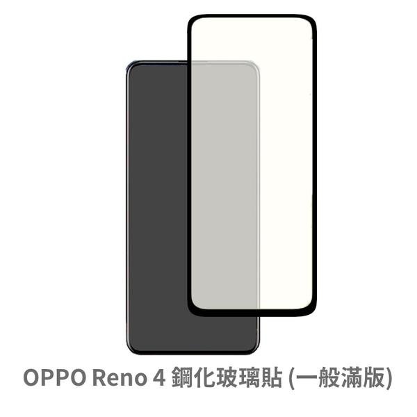 OPPO Reno 4 (一般 滿版) 保護貼 玻璃貼 抗防爆 鋼化玻璃膜 螢幕保護貼