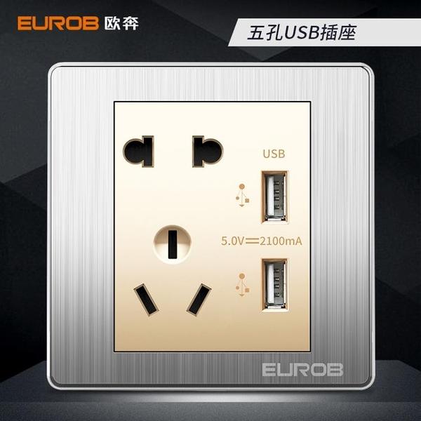 開關插座面板多孔86型暗裝5五孔USB二三插一開帶墻壁插座家用【全館鉅惠】