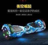 手提兩輪電動平衡車兒童成人雙輪智慧遙控體感代步漂移扭扭車