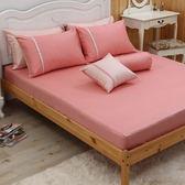 《40支紗》單人床包枕套二件式【粉桃】舒活系列 100%精梳棉 -麗塔LITA-