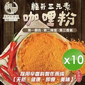 【南紡購物中心】【麗紳和春堂】龍哥三元素咖哩粉-70g/包x10包