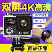 4K高清超小蟻gopro防水運動攝像機水下照相機迷你自拍旅游攝影DV igo摩可美家