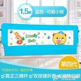 鷺棉世寶寶床護欄嬰兒童床圍欄1.8米通用1.5米防摔2米大床邊擋板igo【中秋全館免運】