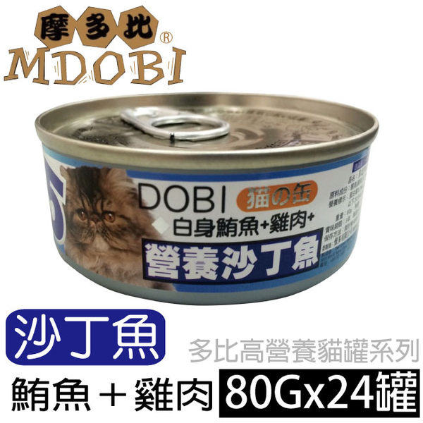 摩多比 DOBI多比 貓罐系列-白身鮪魚+雞肉+沙丁魚 80公克24罐