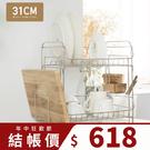 小家庭收納 廚房收納 瀝水架【D0069】不鏽鋼31cm二層萬用碗盤架 MIT台灣製 收納專科