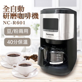 送!咖啡豆2包【國際牌Panasonic】全自動研磨咖啡機 NC-R601-超下殺