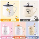 馬克杯創意潮流可愛陶瓷杯子女學生韓版帶蓋勺馬克杯水杯家用早餐咖啡杯 數碼人生