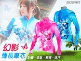 SOGK 幻影 女薄長袖車衣-粉紅/水藍(反光條 自行車 腳踏車 單車≡排汗專家≡