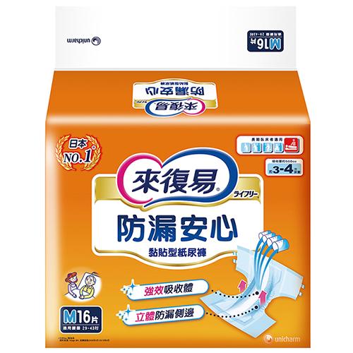 來復易成人紙尿褲(M16片)(6包/箱)【合康連鎖藥局】