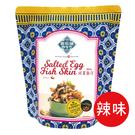 新加坡食樂坡辣味鹹蛋魚皮80g