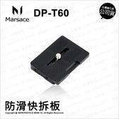 Marsace 瑪瑟士 DP-T60 通用快拆板 快裝板 防滑 公司貨 兼容所有AS規格雲台★可刷卡★薪創