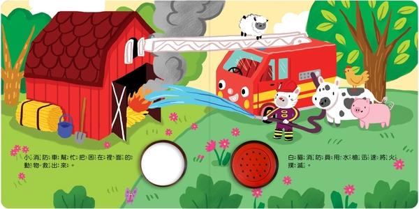 双美文創 - 按按有聲書 小消防車出動