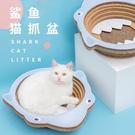 貓抓板鯊魚碗形貓窩貓爪板磨爪器瓦楞紙耐磨...