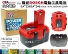 【久大電池】 博世 BOSCH 電動工具電池 2 607 335 534 BAT038 14.4V 2000mAh