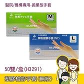 【三花】多倍塑膠檢診手套(H3291) 無粉 拋棄型 50雙/盒