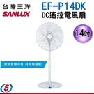【信源】14吋【SANLUX台灣三洋】DC遙控電風扇EF-P14DK/EFP14DK