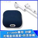 airpods 充電盒矽膠保護套+防丟掛...