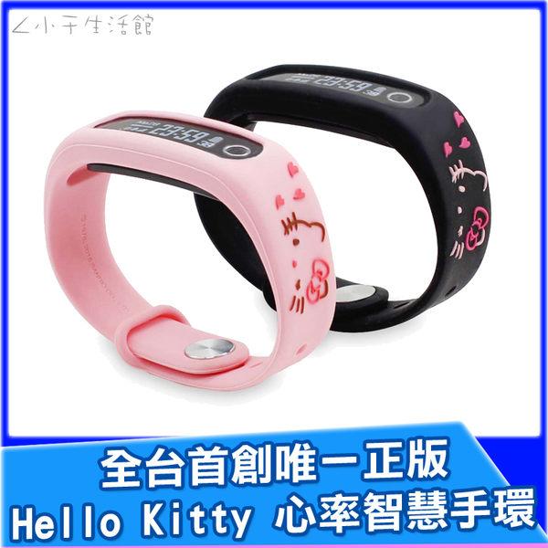 GARMMA LIIGAR Hello Kitty 心率智慧手環 KT 另有 IPHONE 犀牛盾