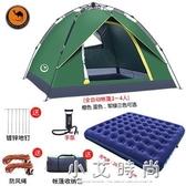 野營帳篷全自動戶外帳篷3-4人野營單人2防雨雙人野外露營速開 小艾時尚.NMS