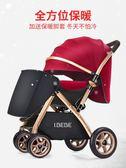 嬰兒推車可坐可躺輕便折疊高景觀雙向四輪避震新生bb寶寶手推童車CY『韓女王』
