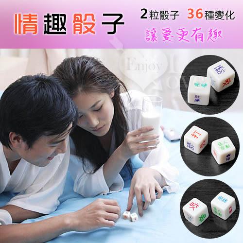 情趣用品 Fun dice 情趣骰子‧讓愛愛更有趣 前戲調情必備 18禁商品