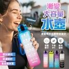 水瓶 漸變大水壺 大容量 運動 環保杯 健身水壺 太空瓶 冷水壺