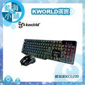 KWORLD 廣寰 KCG200電競鍵鼠超值包-全面引爆版