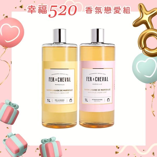 Fer à Cheval法拉夏 幸福520-香氛戀愛組【BG Shop】香氛皂液1Lx2