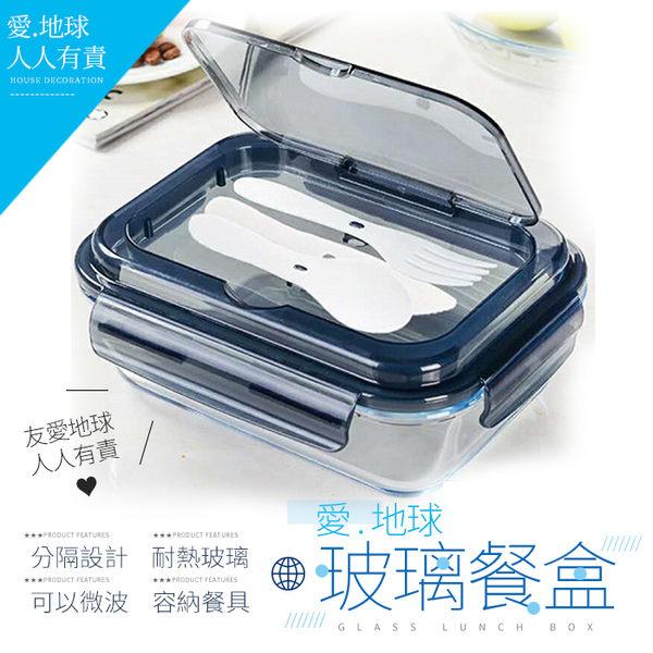大容量多隔式耐熱玻璃便當盒 自帶餐具飯盒 保鮮盒 密封保鮮盒 分隔便當盒【Z90212】