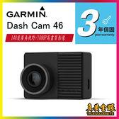 【真黃金眼】【GARMIN】Dash Cam 46 1080P/140度廣角行車記錄器