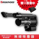 加贈原廠電池~ MAO Clean吸吹兩用無線吸塵器 汽車美容 車用清潔 好收納 濾網終身免費