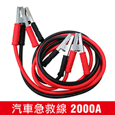2000A汽車急救線 (適用3000CC以下轎車、休旅車) 電源線 救援線 充電線【亞克】
