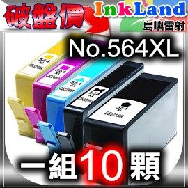 【黑x4藍x2紅x2黃x2】HP No.564/No.564XL 高容量相容環保墨水匣 10盒套餐