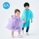B52 彩虹幼兒一次性隔離衣6入組(1~3歲/3~5歲)兩款可選