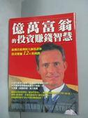 【書寶二手書T7/投資_GKK】億萬富翁的投資賺錢智慧_博多‧雪佛, 吳信如