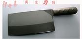 郭常喜與興達刀鋪-六吋剁刀-青鋼鐵柄(A00426) 可切可剁雞鴨