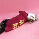 貓咪衣服-貓咪衣服秋冬裝可愛貓冬季小貓加厚藍貓保暖幼貓狗狗衣服寵物冬天  東川崎町