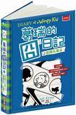 葛瑞的囧日記(12):假期大暴走(首刷扉頁簽名版)
