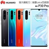 Huawei P30 PRO (8G/256G)徠卡4000萬超感光四鏡頭◆送華為旅行六件組(X-026)+HUAWEI大禮包(X-098)