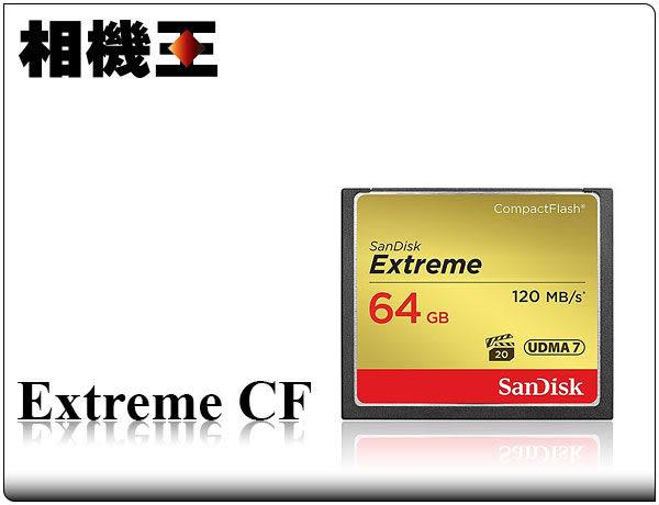 ★相機王★SanDisk Extreme CF 64G 記憶卡〔120MB/s〕公司貨