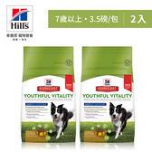 Hill's希爾思【第2件35折】熟齡犬 7歲以上 青春活力 (雞肉+米) 3.5磅