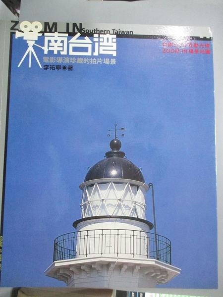 【書寶二手書T3/地理_QHQ】ZOOM IN南台灣_李祐寧