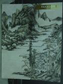 【書寶二手書T7/收藏_ZFZ】Paragon寶港_2014/5/28_中國古代書畫