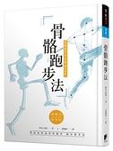 骨骼跑步法(比起肌肉用骨骼跑步更快)