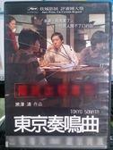 挖寶二手片-P13-015-正版DVD*日片【東京奏鳴曲】-香川照之*小泉今日子*役所廣司